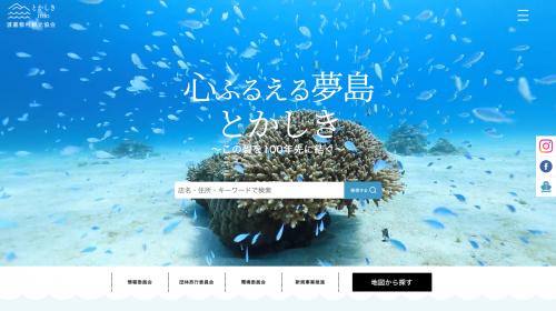 渡嘉敷村観光協会オフィシャルサイト